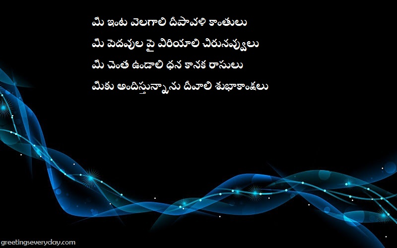 Happy Deepavali Wishes, Messages & SMS in Telugu