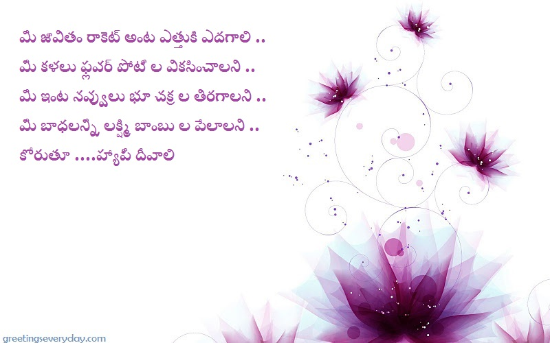 Happy Diwali Wishes, Messages & SMS in Telugu