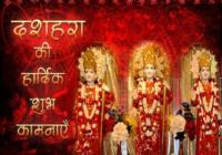Happy Dussehra/ Vijayadashami Wishes Greeting Card, Image & Picture in Hindi