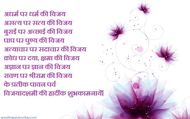 Happy Dussehra/ Vijayadashami Wishes Shayari & Poems With Best Wishes