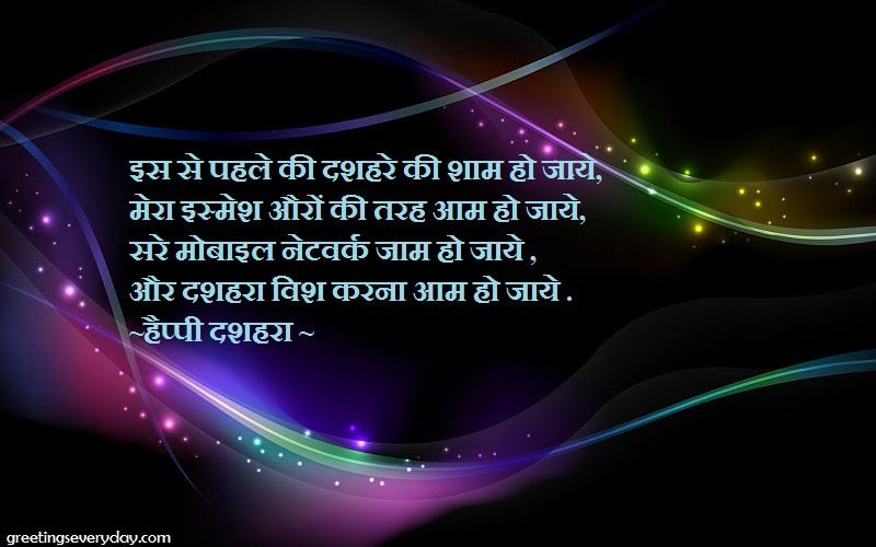 Happy Dussehra/ Vijayadashami Wishes WhatsApp & Facebook Status, Messages & SMS in Hindi