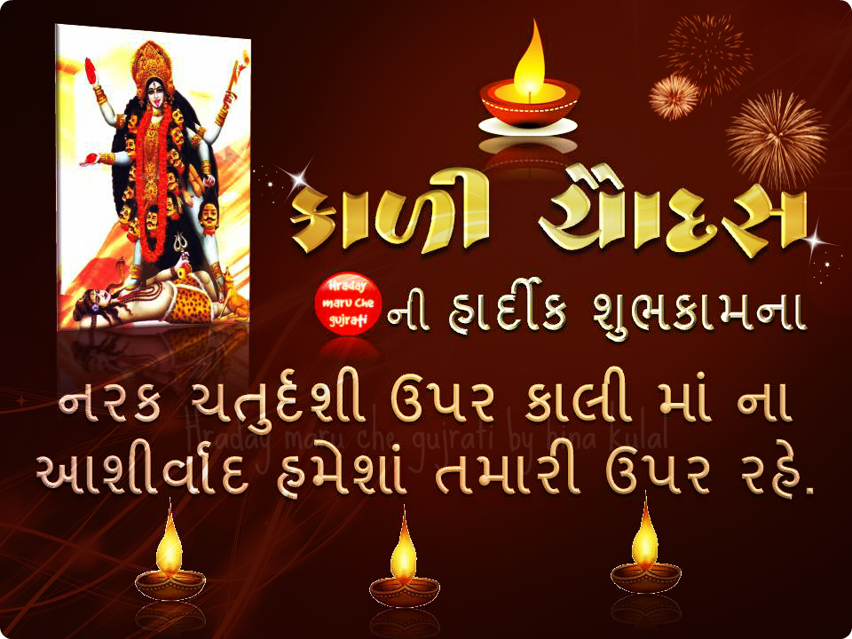 Happy Kali Chaudas Wishes Greeting Card