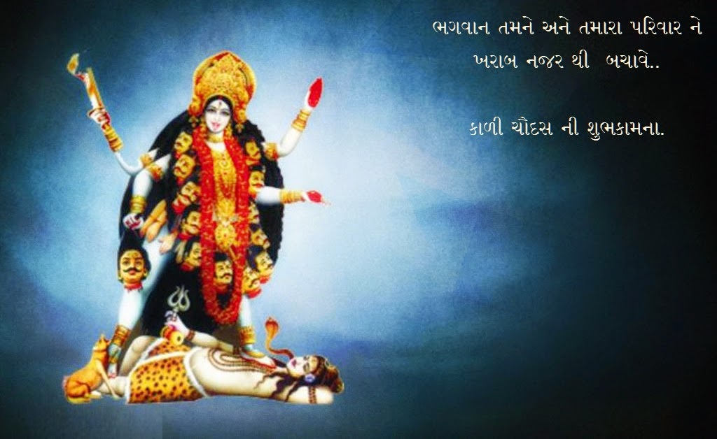 Happy Kali Chaudas Wishes Picture