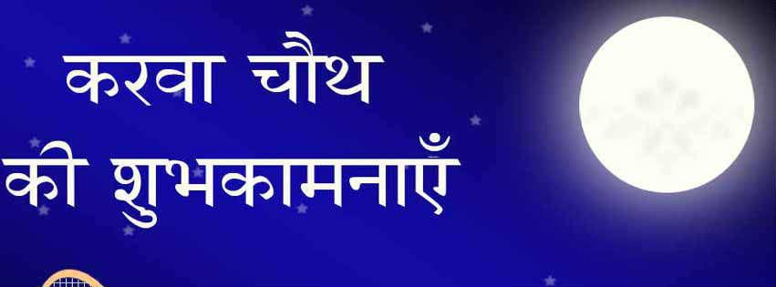 Karva Chauth Facebook Timeline Picture