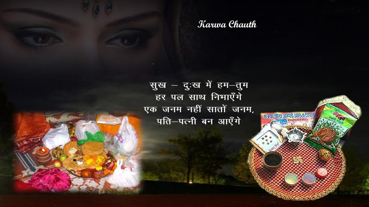 Karva Chauth Image