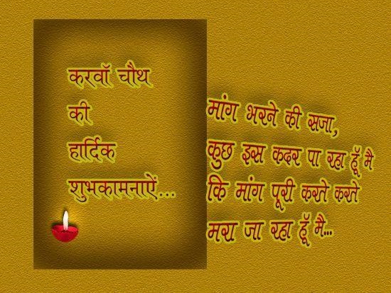 Karwa Chauth Greeting Card, Images, Pictures in Hindi