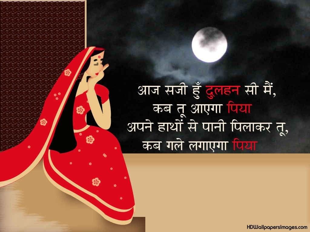 Karwa Chauth Greeting Card Images Pictures In Hindi Marathi Urdu