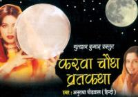 Karwa Chauth Greeting Card, Images, Pictures in Hindi, Marathi, Urdu & Malayalam