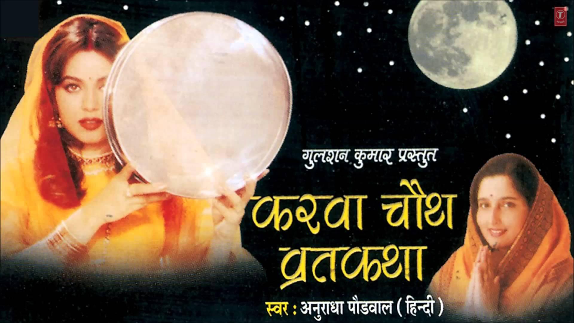 Karwa Chauth Greeting Card, Images, Pictures in Marathi, Urdu & Malayalam