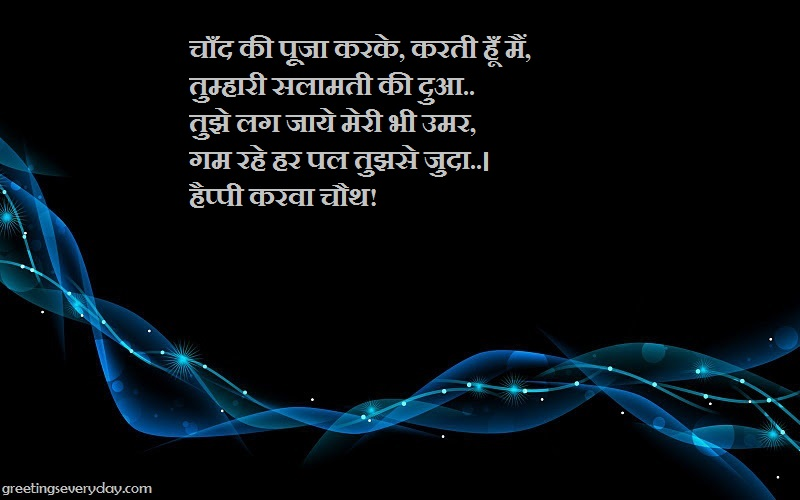 Karwa Chauth Shayari For Husband & Wife