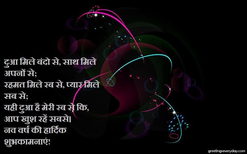 Nutan Varshabhinandan 2018 Poem