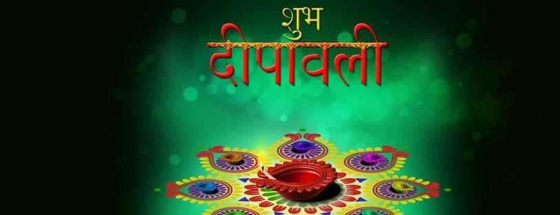 Shubh Deepawali facebook cover photo