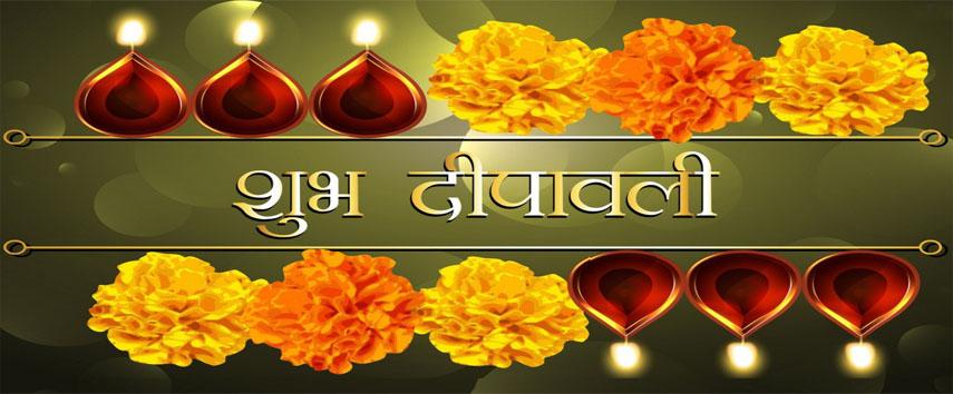 shubh dipawali fb cover images photos