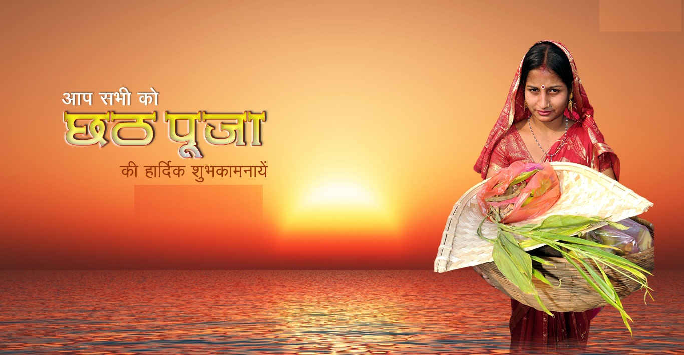 Chhath Puja Wallpapers For Desktop Background