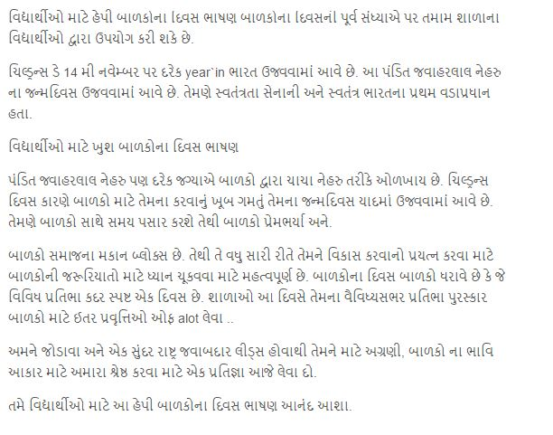 Happy Children's Day Speech & Essay in Gujarati