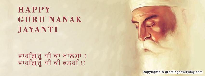 Guru Nanak Jayanti Google Plus Cover Photos
