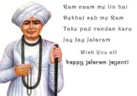 Jalaram Jayanti Wishes, Message, SMS, Status, Quote, Shayari, Poem, Image & Pic