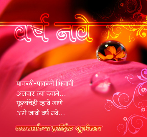 Happy New Year 2017 Free Card in Marathi