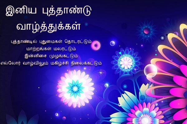 Happy New Year 2019 Image in Tamil