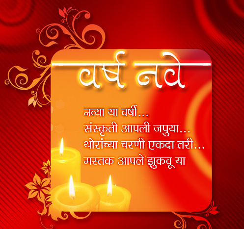 Happy New Year 2017 Wishes, Message, Greeting & Image in Marathi