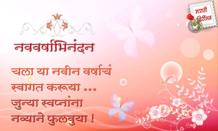 Happy New Year 2017 Wishes in Marathi with Greeting