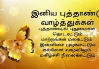 Happy New Year 2017 Wishes in Tamil