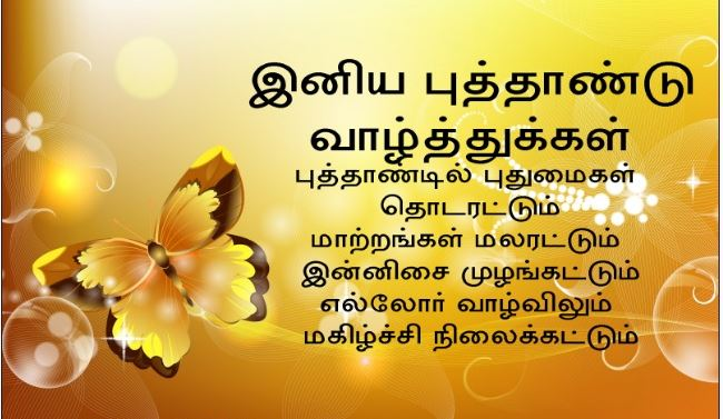 Happy New Year 2019 Wishes in Tamil