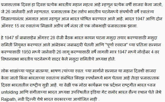 26 January Republic Day Speech & Essay in Marathi With Image