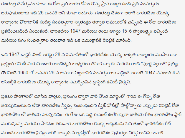 26 January Republic Day Speech & Essay in Telugu With Image