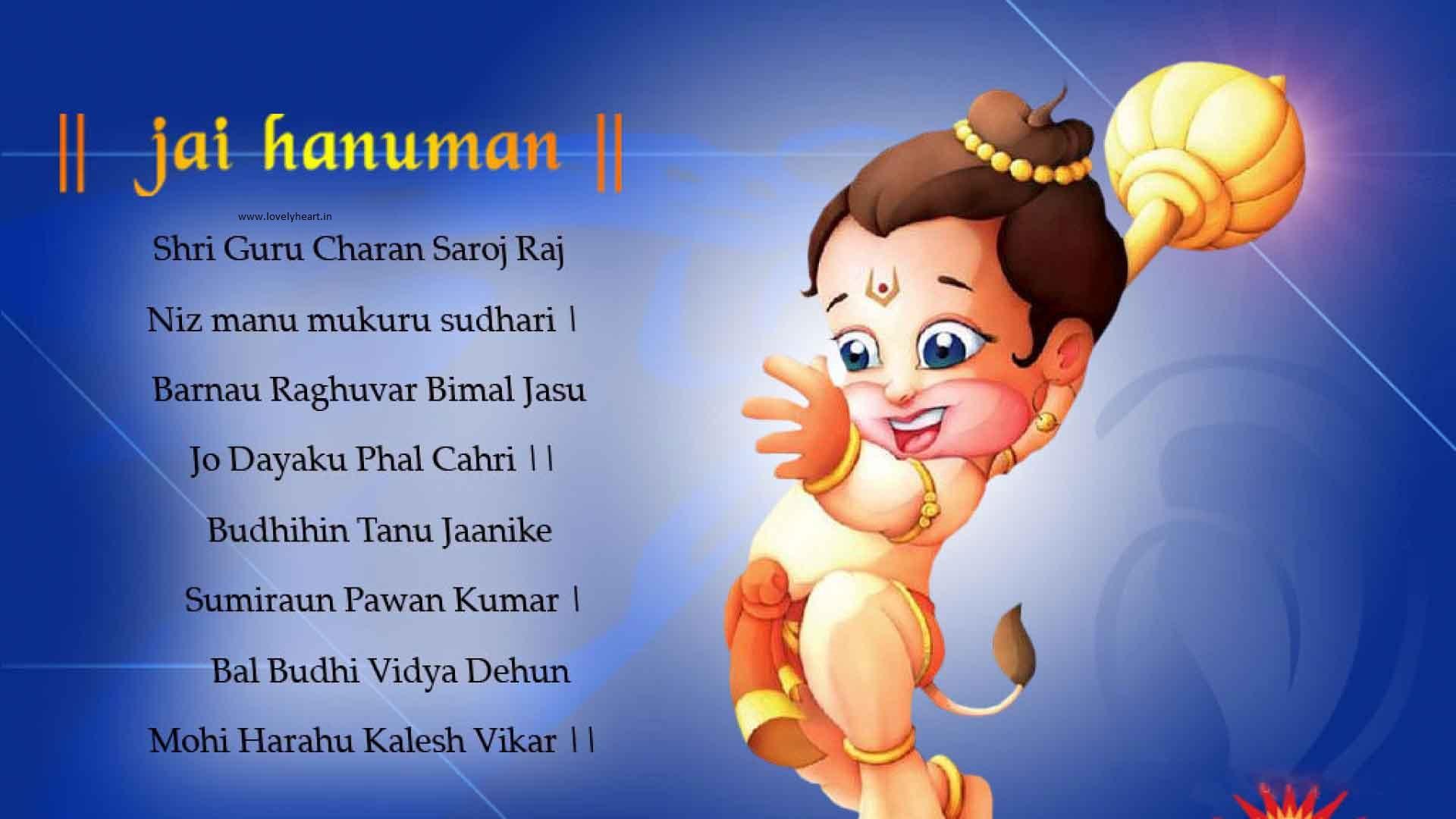Hanuman Jayanti 2017 HD Picture
