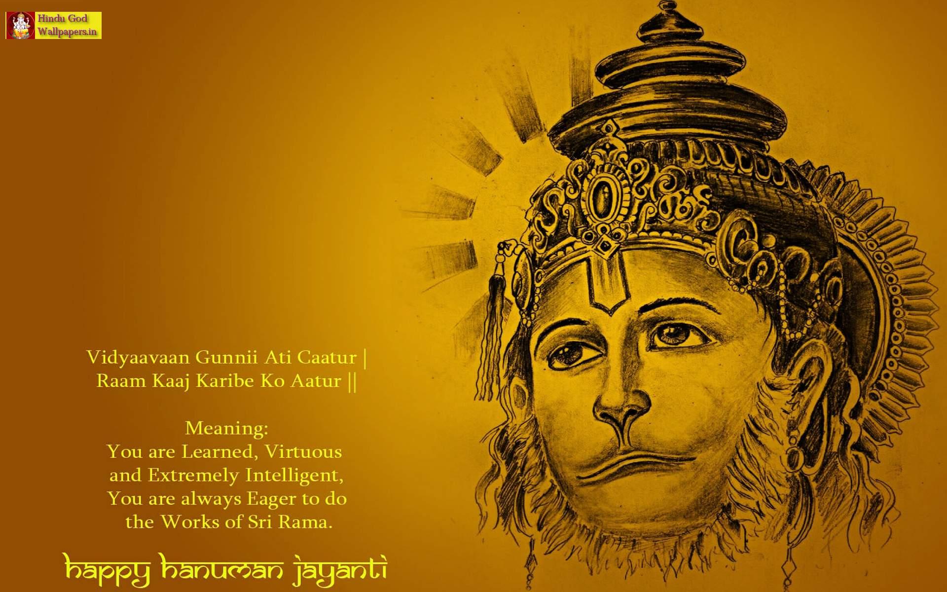 Hanuman Jayanti Wallpaper