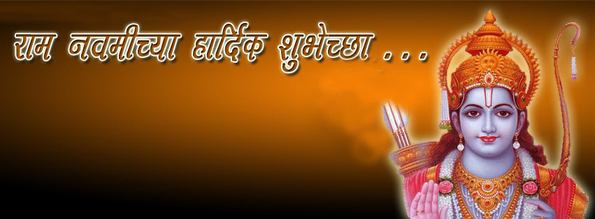 Ram Navami 2017 Cover Photo