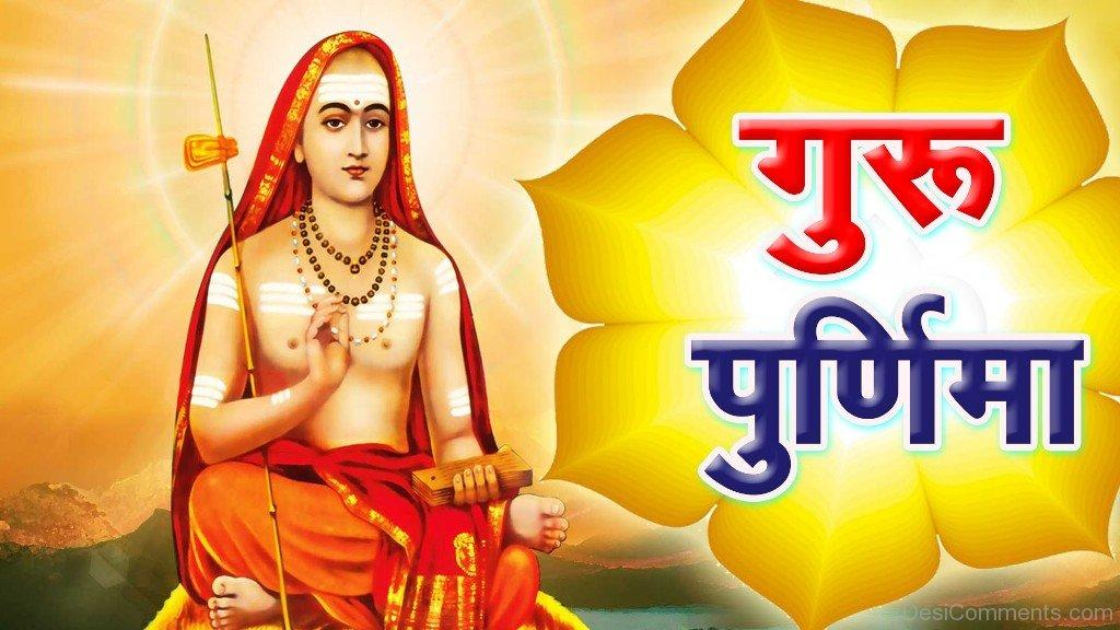 Guru Purnima 2017 Wallpaper