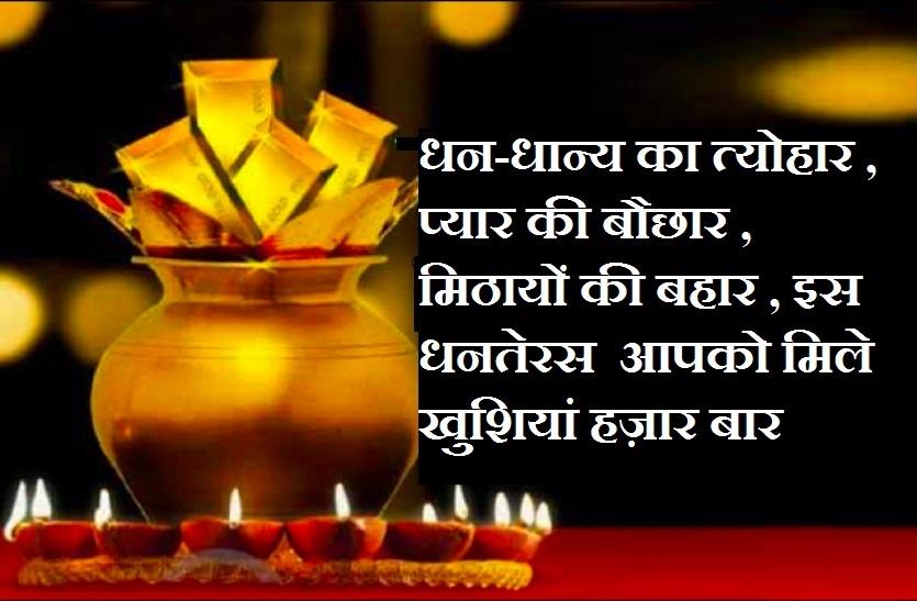 Dhanteras WhatsApp Wishes Shayari