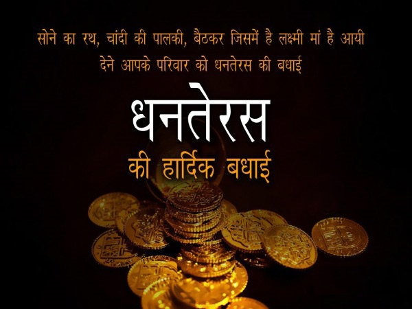Dhanteras Wishes 2021