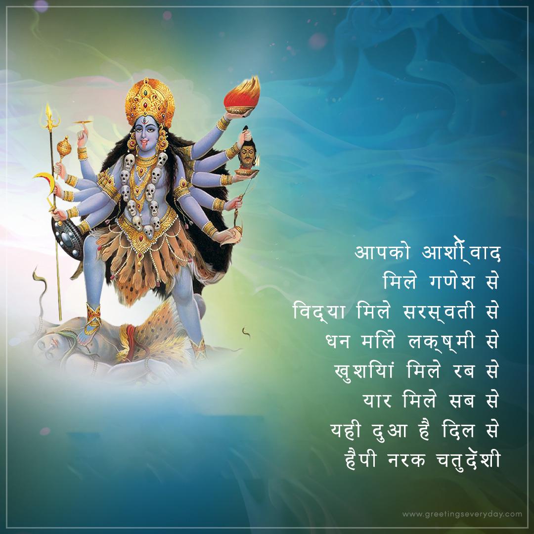 Happy Choti Diwali Hindi Wishes
