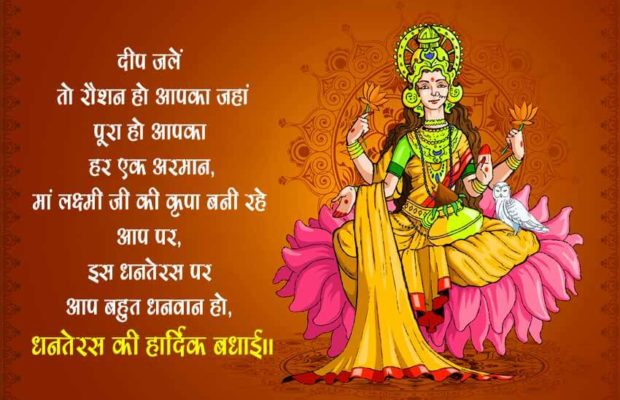 Happy Dhanteras Hindi Wishes