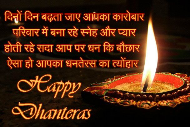 Happy Dhanteras Poems & Shayari