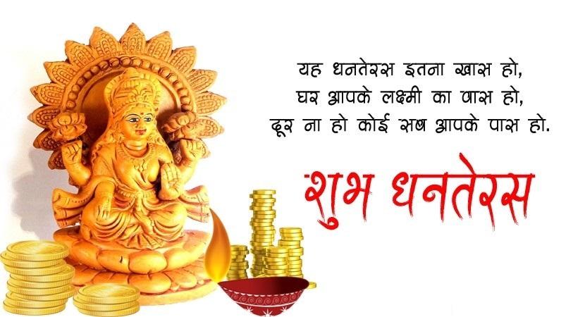 Happy Dhanteras Status for WhatsApp in Hindi