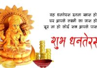 Happy Dhanteras Wishes Messages & SMS, Dhanteras Ki Shubhkamanaye
