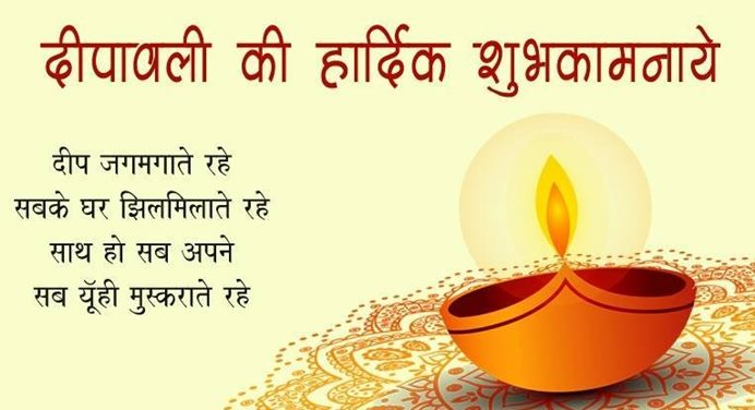 Happy Diwali Shayari Hindi