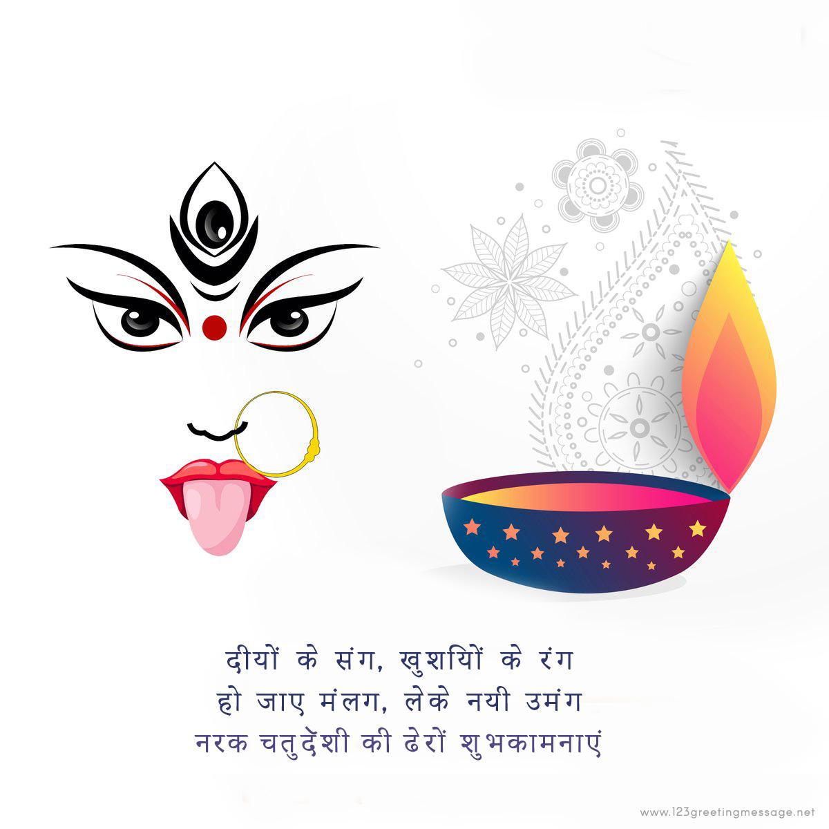 Happy Kali Chaudas Messages Wishes