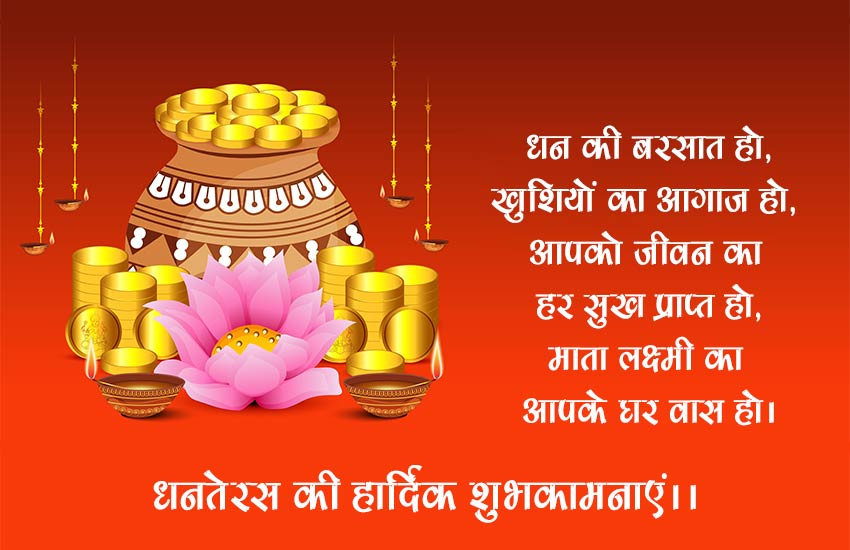 Hindi Happy Dhanteras Wishes