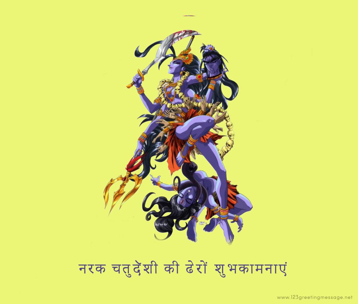 Kali Chaudas Wishes
