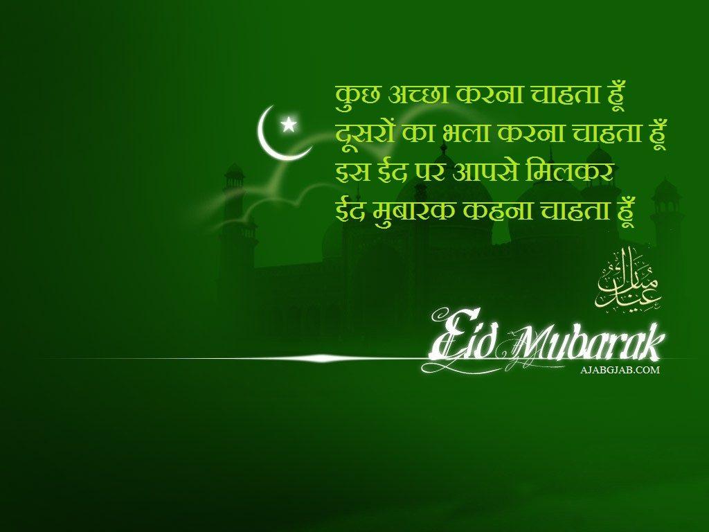 Eid Mubarak Poems