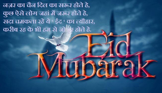 Eid Mubarak Shayari 2018