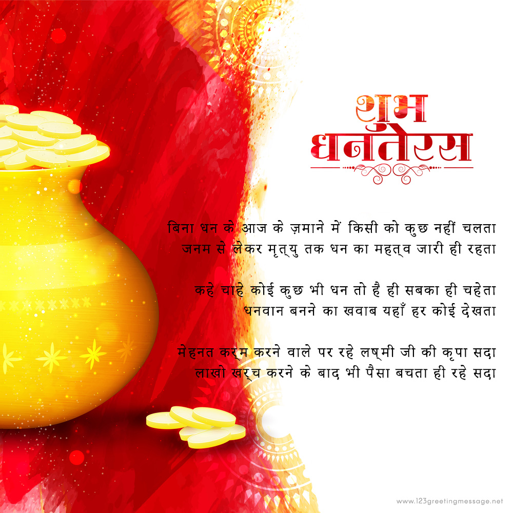 Dhanteras Ki Shubhkamnaye Images