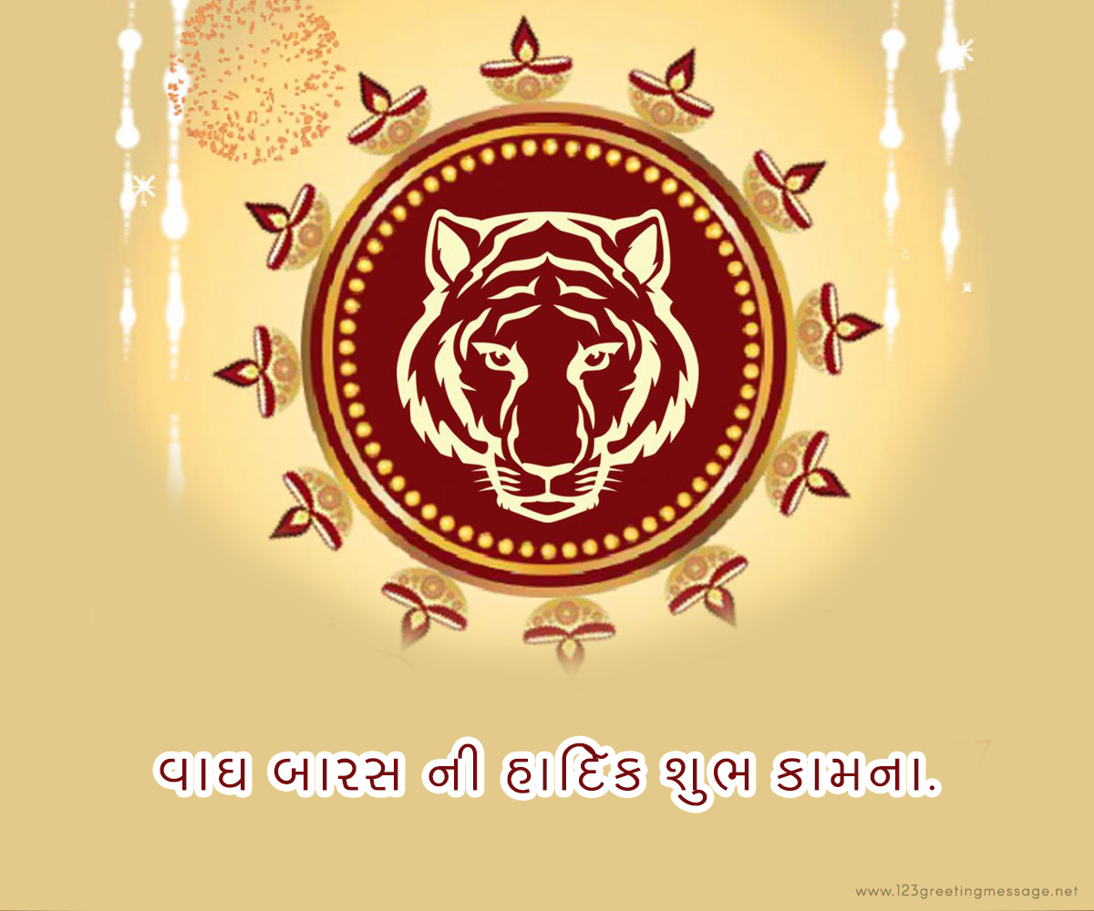 Happy Vagh Baras Images Free