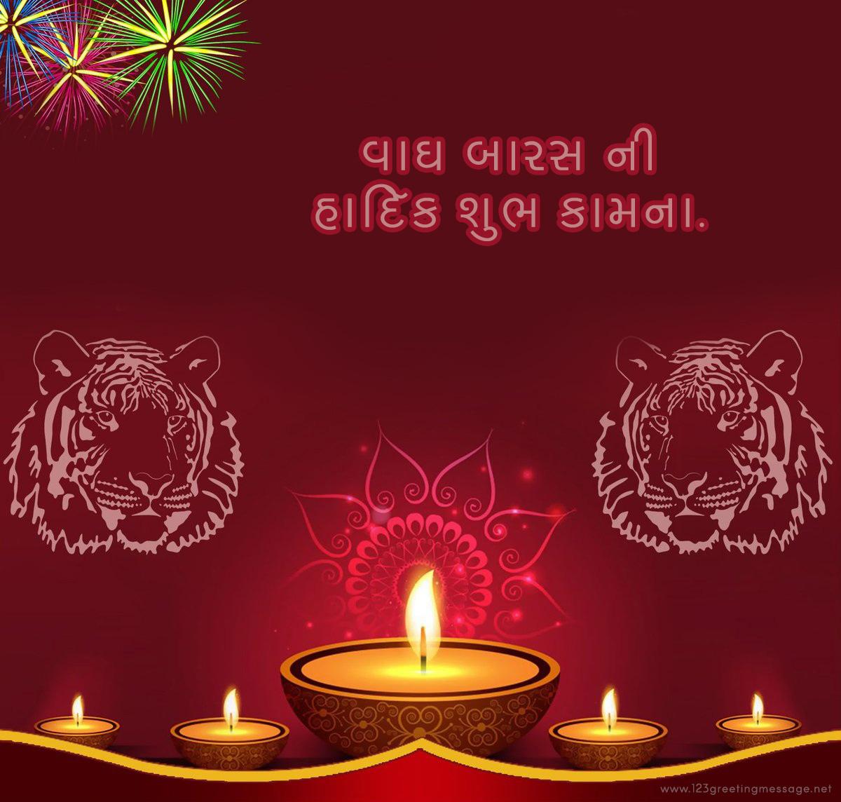 Happy Vagh Baras Images